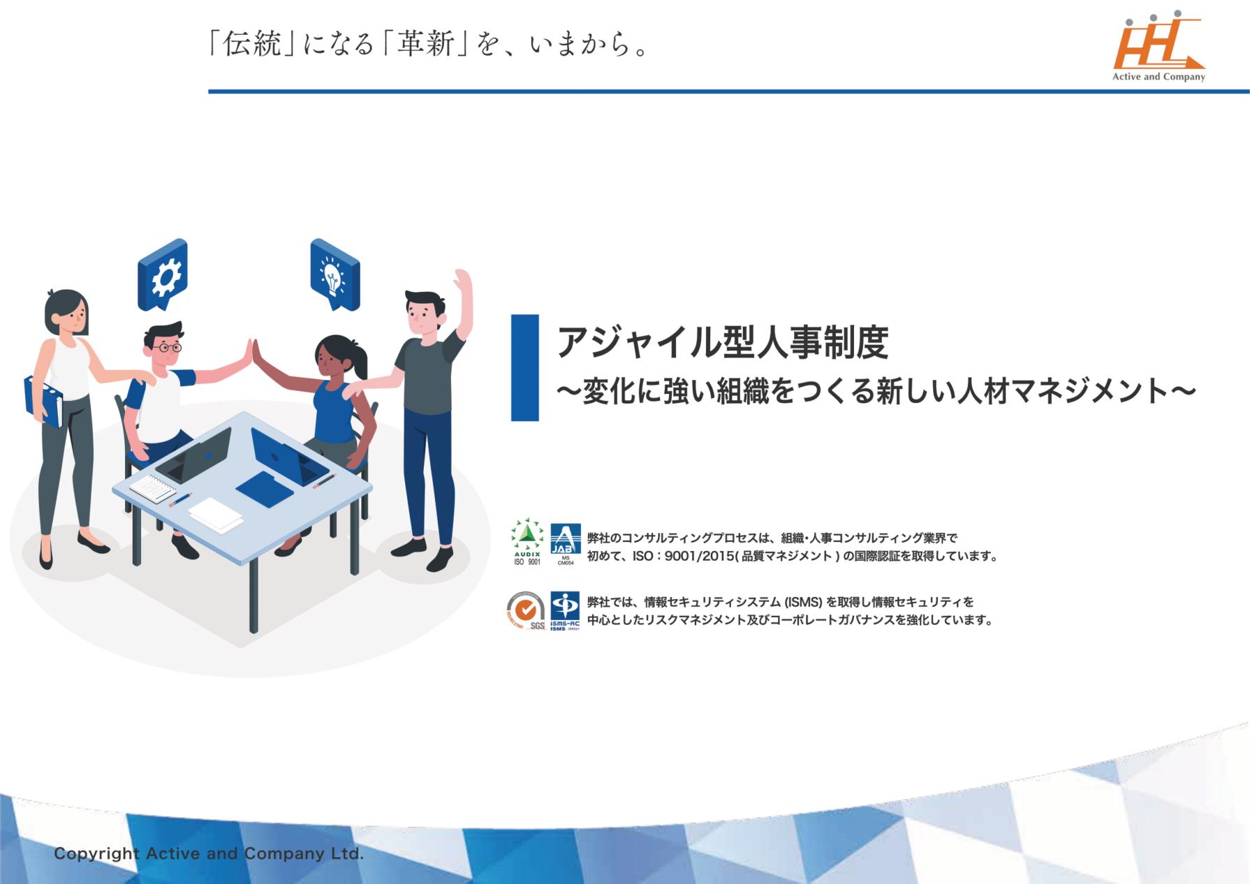アジャイル型人事制度~変化に強い組織をつくる新しい人材マネジメント~