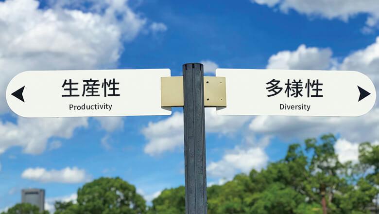 生産性と多様性