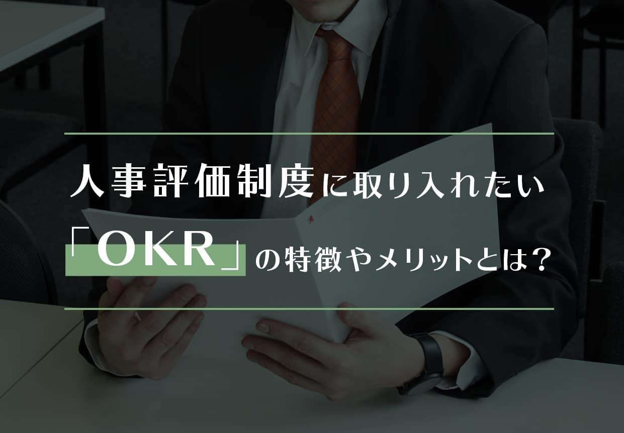 人事評価制度に取り入れたい「OKR」の特徴やメリットとは?